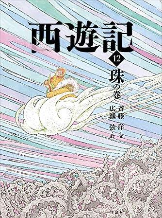 西遊記 12 珠の巻 (斉藤洋の西遊記シリーズ 12)