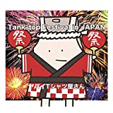 【メーカー特典あり】Tank-top Festival in JAPAN(通常盤)【特典:2019 タンクトップくん年賀状 ~again~付】
