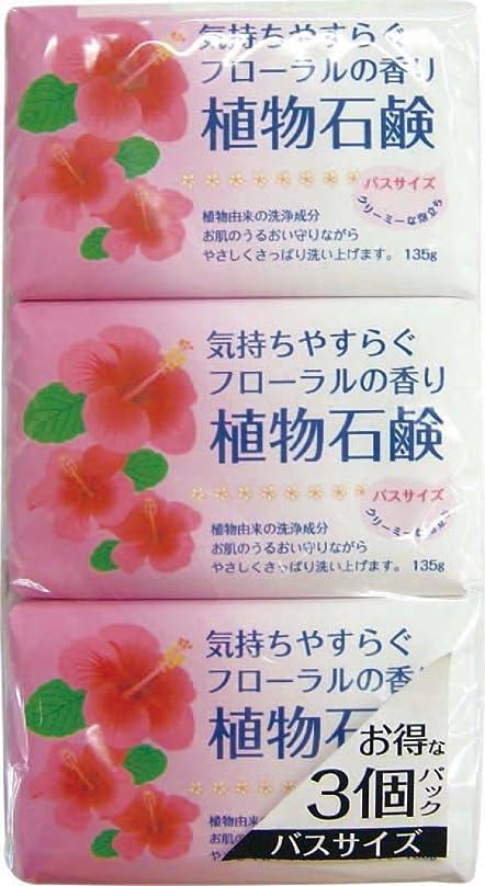 論争管理下品香りの植物石鹸 バスサイズ 135g×3個