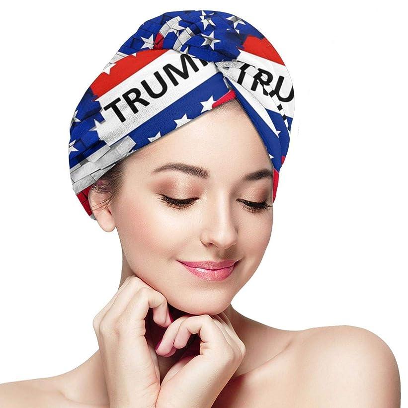 周囲能力徐々にアメリカUSAトランプフラグ ヘアドライタオル タオルキャップ 吸水 速乾 抗菌防臭 強い吸水性 軽量 髪 タオル お風呂あがり バス用品