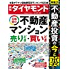 週刊ダイヤモンド21年8/21号 [雑誌]