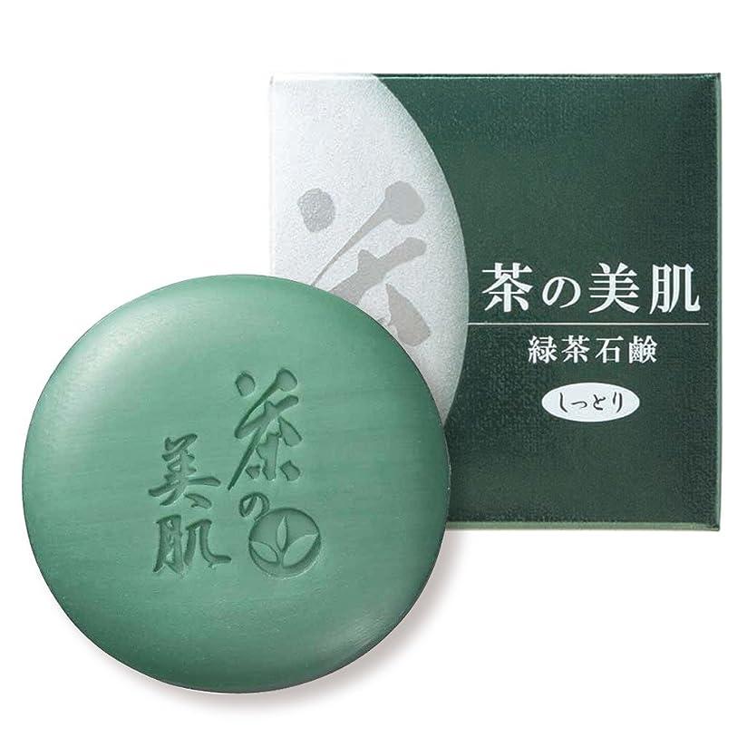 扇動する団結深遠お茶村 洗顔 茶の美肌 緑茶 石鹸 65g