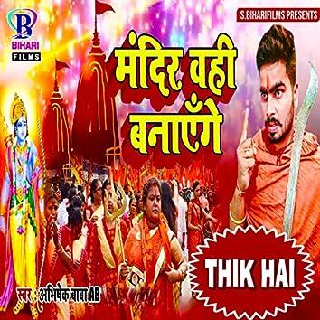 Mandir Wahi Banayenge Thik Hai - Single