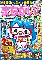 まちがいさがしパーク&ファミリー 稲穂特別号 (POWER MOOK 27)