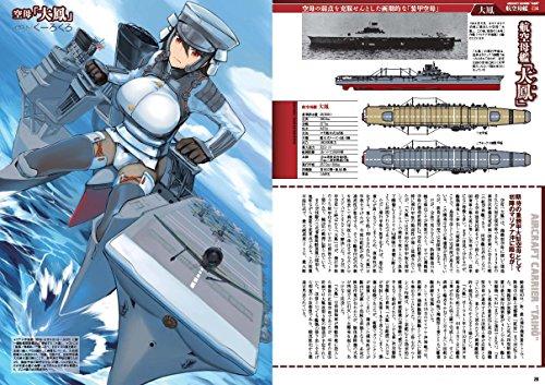 『日本海軍艦艇ガールズイラストレイテッド 空母・潜水艦・その他艦艇編 (イカロス・ムック MC☆あくしずMOOK)』の5枚目の画像