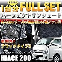 ハイエース 200系 遮光サンシェード/カーシェード 標準ボディ 8Pセット/車中泊グッズ