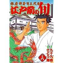 江戸前の旬 28―銀座柳寿司三代目 (ニチブンコミックス)
