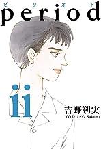 表紙: Period(2) (IKKI COMIX)   吉野朔実