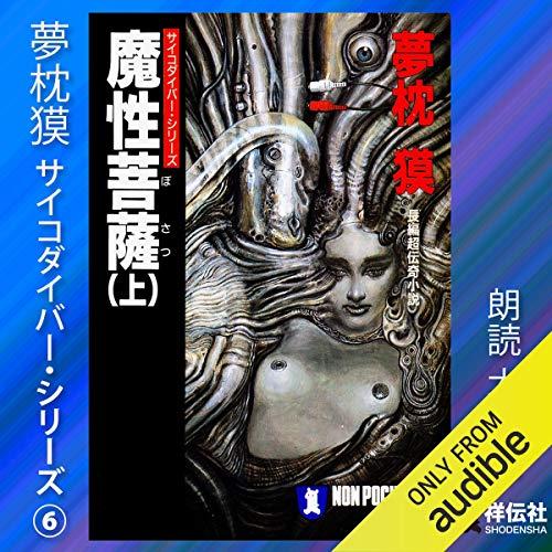 『サイコダイバーシリーズ6・魔性菩薩 上』のカバーアート