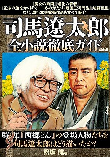 司馬遼太郎全小説徹底ガイド (メディアックスMOOK)