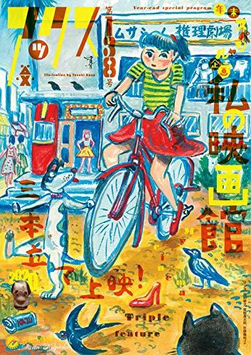 アックス第138号 年末スペシャル企画 私の映画館 三本立て上映!