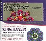 Magical Mandala (Chinese Edition)