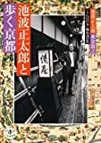池波正太郎と歩く京都 (とんぼの本)