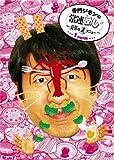 寺門ジモンの常連めし~奇跡の裏メニュー~ メニュー1 DVD