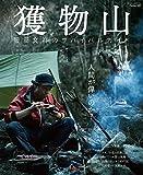 獲物山 Fielder (サクラBooks)