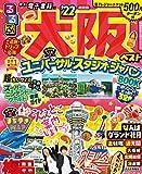 るるぶ大阪ベスト'22 超ちいサイズ (るるぶ情報版地域小型)
