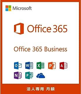 [法人専用] Office 365 Business   月額版   購入後サポート付き   サブスクリプション (定期購入)