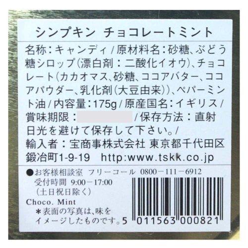 シンプキンチョコミント175g