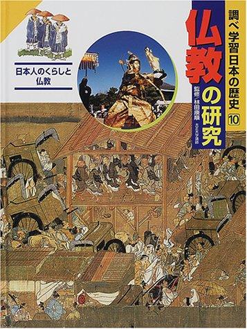調べ学習日本の歴史〈10〉仏教の研究―日本人のくらしと仏教の詳細を見る