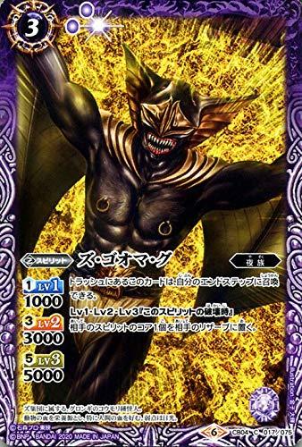 バトルスピリッツ ズ・ゴオマ・グ コモン 仮面ライダー Extreme edition BS CB12 バトスピ 超煌臨編 第4章 夜族 スピリット 紫