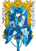 ヴァニタスの手記 1巻 (デジタル版ガンガンコミックスJOKER)
