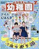 幼稚園 2019年 07 月号 [雑誌]