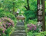 鎌倉彩光 カレンダー 壁掛け(2021) ([カレンダー])
