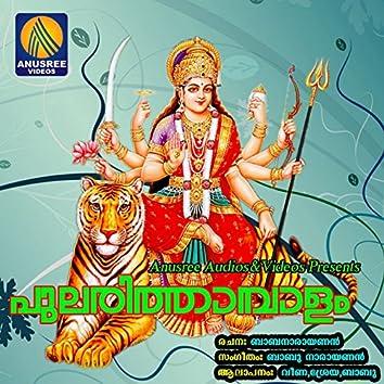 Pulari Thambalam