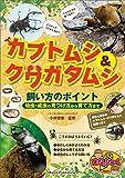 カブトムシ&クワガタムシ 飼い方のポイント 幼虫・成虫の見つけ方から育て方まで まなぶっく
