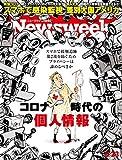 Newsweek (ニューズウィーク日本版)2020年 6/23号[コロナ時代の個人情報]
