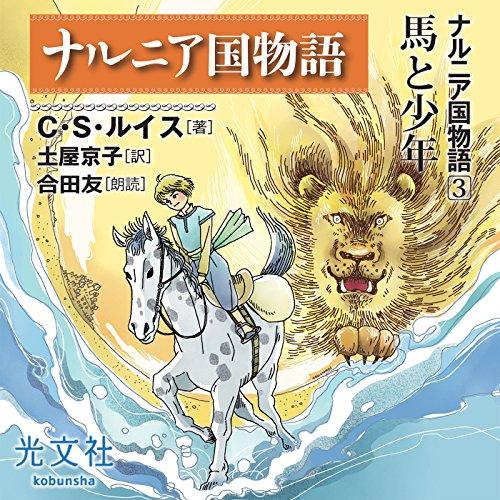 『ナルニア国物語3 馬と少年』のカバーアート