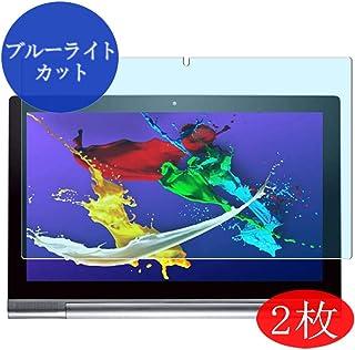 2枚 VacFun lenovo Yoga Tablet 2 Pro 1380F 13.3インチ ブルーライトカット 自己修復 日本製素材 4H フィルム 保護フィルム 気泡無し 0.14mm 液晶保護 フィルム プロテクター 保護 フィルム(*非 ガラスフィルム 強化ガラス ガラス ) 改善版