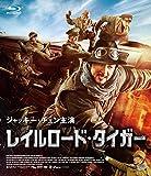 レイルロード・タイガー[Blu-ray/ブルーレイ]