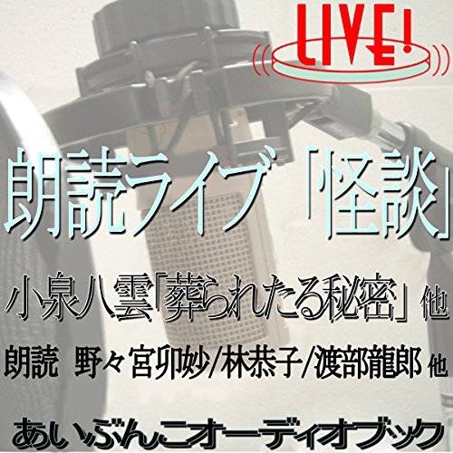 『怪談(アイ文庫LIVE収録版)』のカバーアート