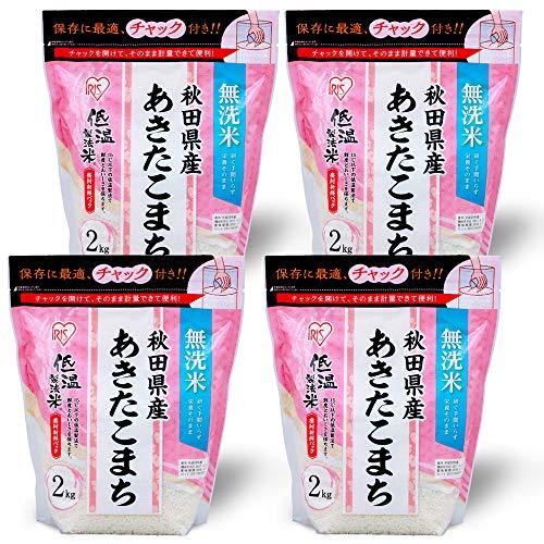 【精米】低温製法米 白米 無洗米 秋田県産 あきたこまち チャック付き 2kg×4袋 令和元年産