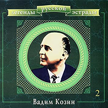 Легенды русской эстрады. Вадим Козин. Часть вторая