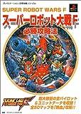 スーパーロボット大戦F必勝攻略法 (プレイステーション完璧攻略シリーズ)