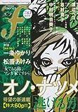 マンガ・エロティクス・エフ vol.63