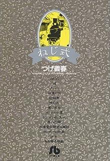 ねじ式 (1) (小学館文庫)
