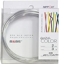 日本化線 (カラーワイヤー) 自遊自在 メタリックシルバー [アルミ線/塩化ビニル] [線径] 2.0mm x [長さ] 3m (1巻)