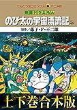 【合本版】映画ドラえもん のび太の宇宙漂流記 (てんとう虫コミックス)