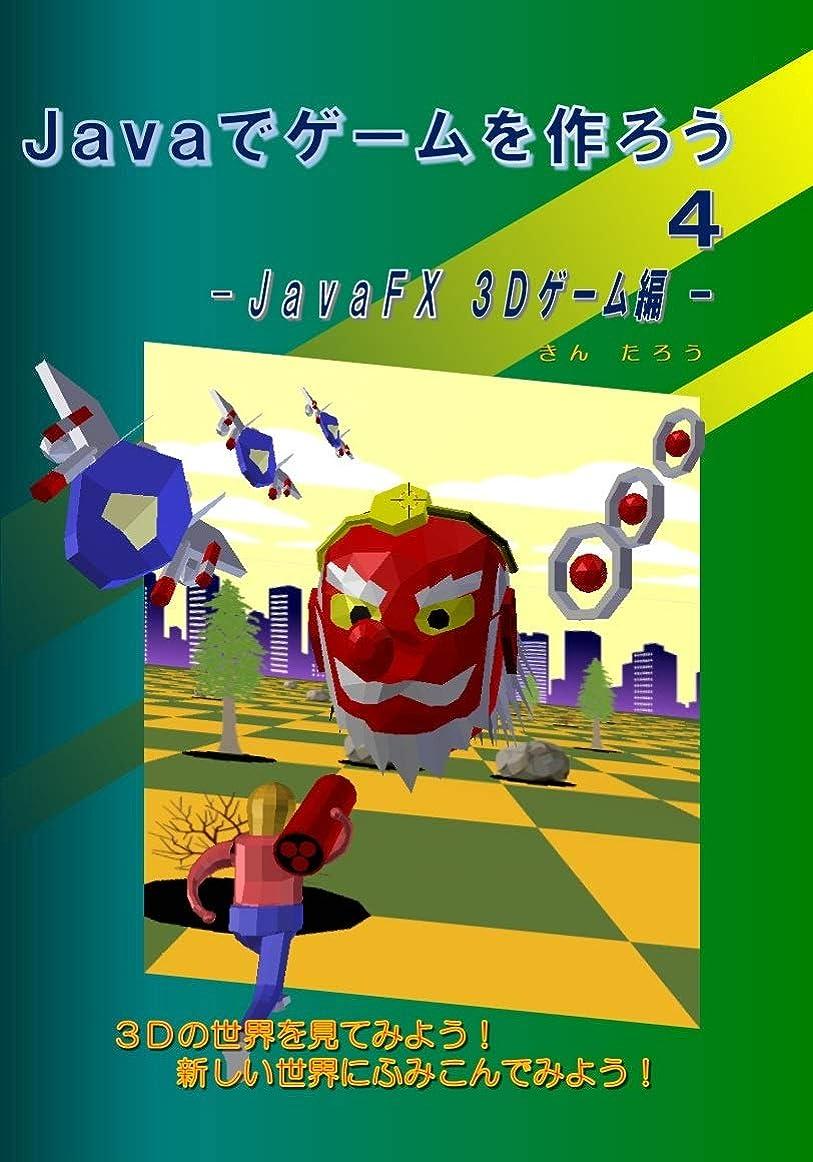 報酬拘束ビジュアルJavaでゲームを作ろう4: - JavaFX 3Dゲーム編 - Javaでゲームを作ろう (コンピューター)