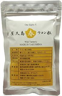 ワンエイティー 屋久島 春ウコン粒 300粒 約1か月分 飲みやすい粒タイプ