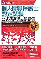 617IGL3tw+L. SL200  - 個人情報保護士認定試験 01