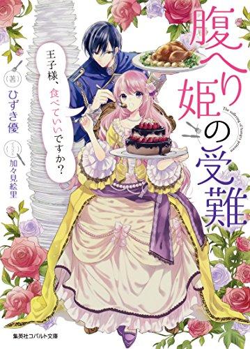 腹へり姫の受難 王子様、食べていいですか? 腹へり姫シリーズ (集英社コバルト文庫)