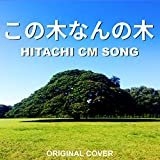 この木なんの木 HITACHI CM SONG ORIGINAL COVER