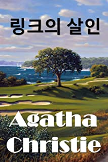 링크의 살인: The Murder on the Links, Korean edition