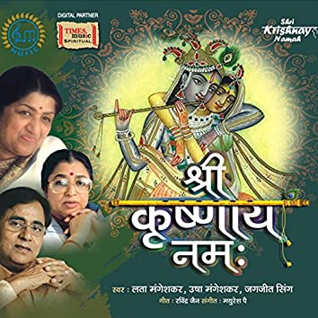 Shri Krishnay Namah