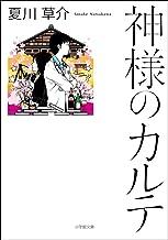 表紙: 神様のカルテ (小学館文庫) | 夏川草介