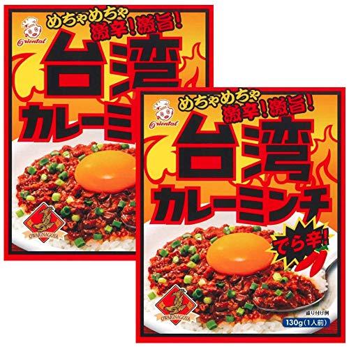 オリエンタル 台湾カレーミンチ 130g×2個 激辛 お試しセット